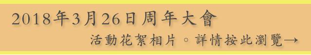 0326活動花絮