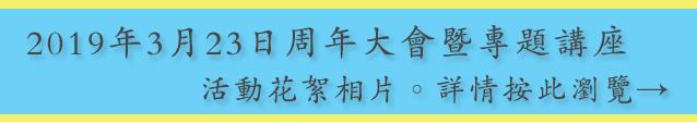 0323活動花絮